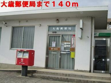 大歳郵便局
