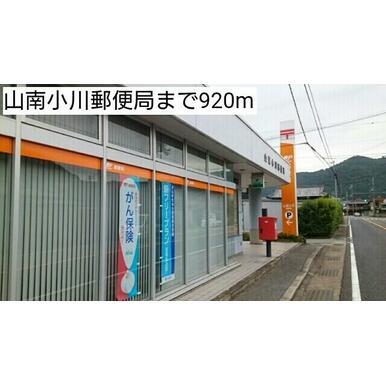 山南小川郵便局
