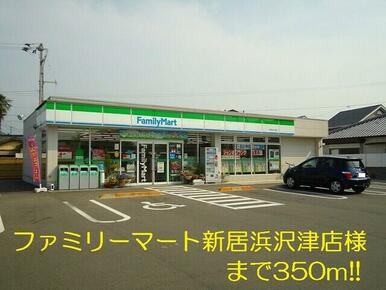 ファミリーマート新居浜沢津店様