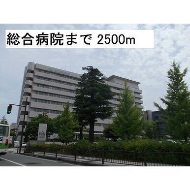 県立中央病院まで2500m
