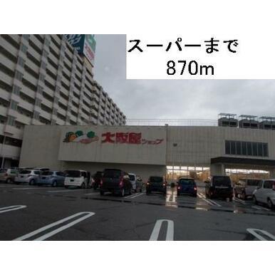 大阪屋ショップまで870m