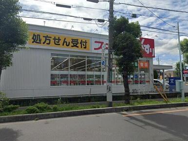 スギ薬局越谷花田店