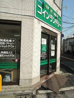 ニューライフランドリー 田端店