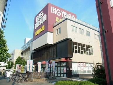 ビッグヨーサン綱島樽町店