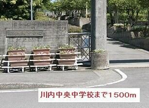 川内中央中学校