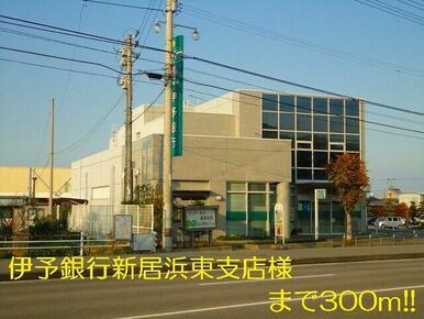 伊予銀行新居浜東支店様