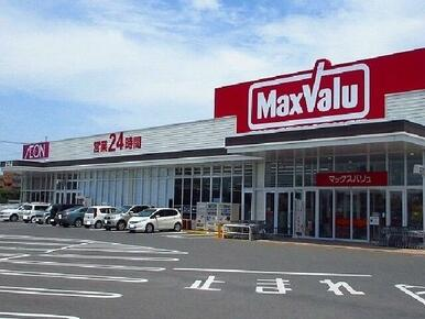 マックスバリュ巨勢店