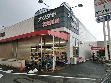ナリタヤ花見川店