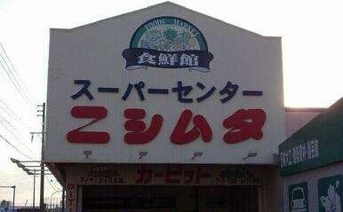 ニシムタ志布志店