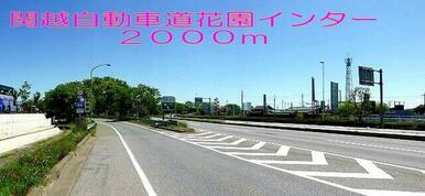 関越自動車道花園インター