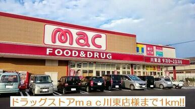 mac川東店様