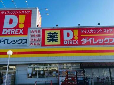 DiREX石井店