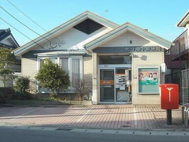 畑中郵便局