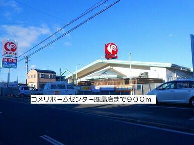 コメリホームセンター鹿島店
