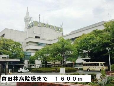 富田林病院様
