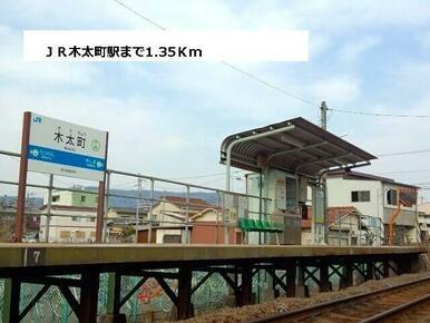 JR木太町駅