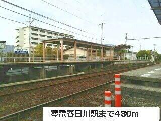 琴電春日川駅