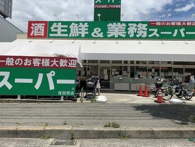 業務スーパー荏田西店