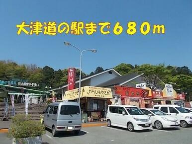 大津道の駅