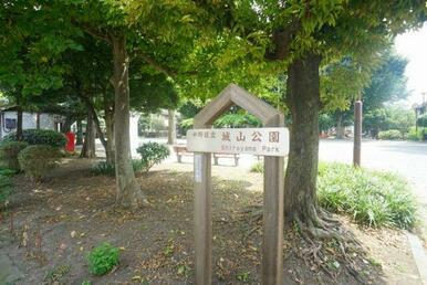 「中野区立城山公園」まで70m♪