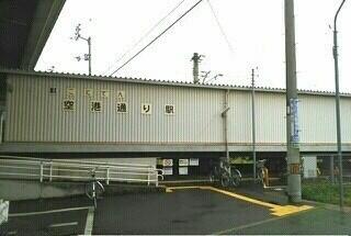 空港通り駅さん