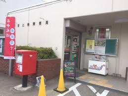深谷上柴西郵便局