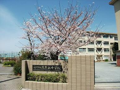 福岡市立筑紫丘中学校
