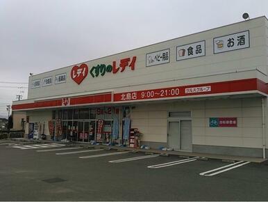 くすりのレデイ北島店