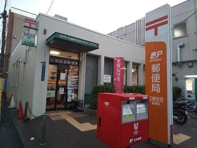 江東住吉郵便局