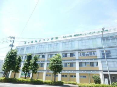 市ヶ尾カリヨン病院