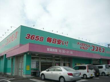 コスモス平佐店