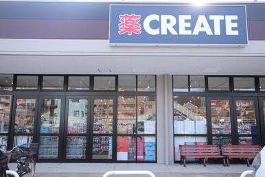 クリエイトS・D横浜本牧店