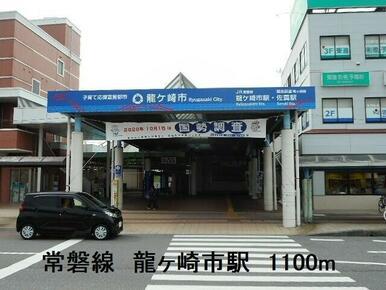 常磐線 龍ヶ崎市駅
