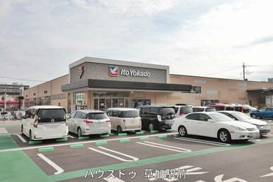 イトーヨーカドー新田店