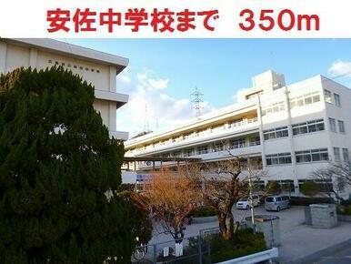 安佐中学校