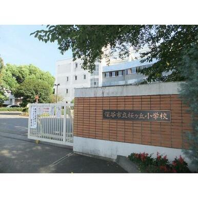 桜ケ丘小学校