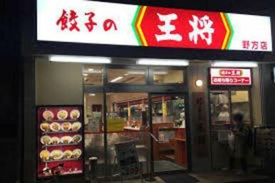 餃子の王将野方店