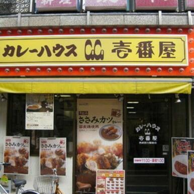 CoCo壱番屋西武野方駅前店