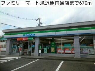 ファミリーマート滝沢駅前通店