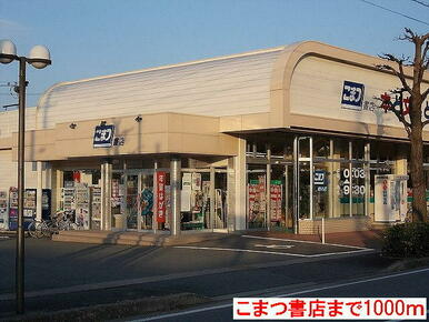 こまつ書店