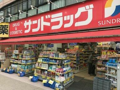 サンドラッグ 染井銀座店