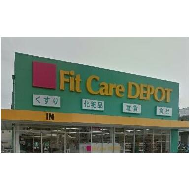 Fit Care DEPOT(フィットケアデポ) 北綱島店