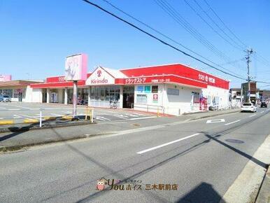 キリン堂三木店