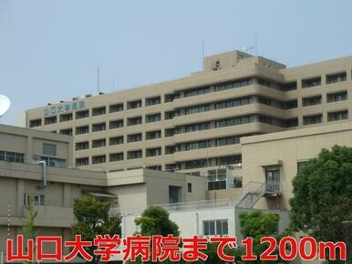 山口大学病院