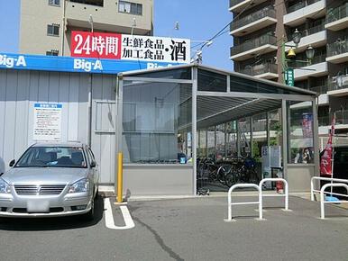 ビッグ・エー習志野大久保店