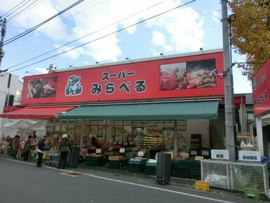 スーパーみらべる江古田店