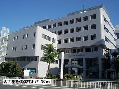 名古屋逓信病院