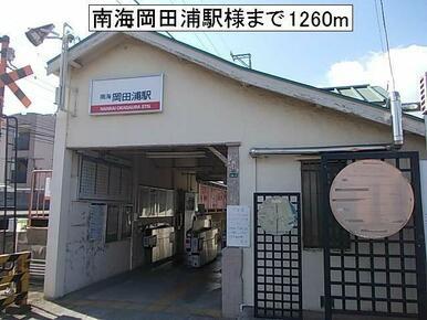 南海岡田浦駅様