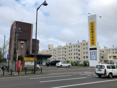 日本医療大学病院徒歩4分