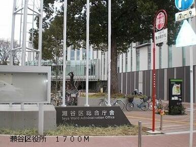 瀬谷区役所